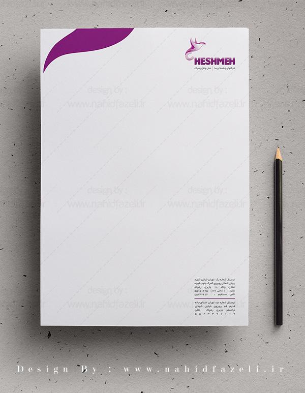 طراحی گرافیک و طراحی وب سایت - مطالب ابر طراحی آنلاین سربرگطراحی سربرگ شرکت چشمه