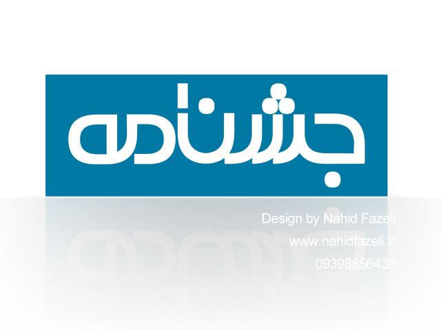 طراحی گرافیک و طراحی وب سایت - مطالب ابر طراحی لوگو فارسیhttp://nahidfazeli.persiangig.com/image/jashnname.jpg