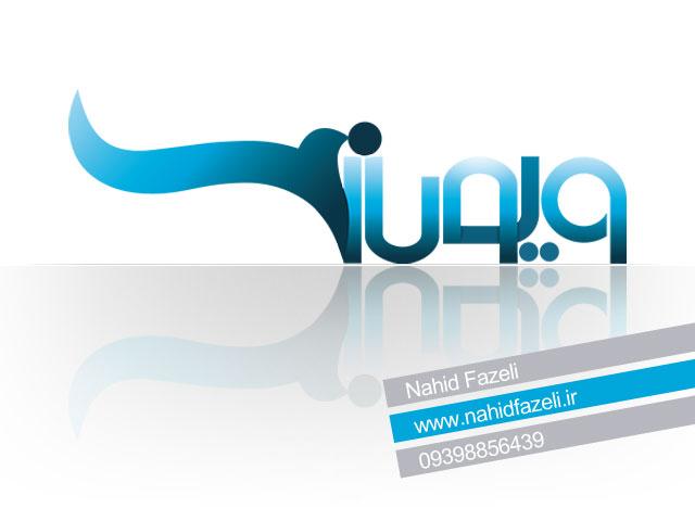 طراحی لوگو،طراحی اوراق اداری،طراحی سایت - طراحی لوگوhttp://nahidfazeli.persiangig.com/image/viuna-parvaz.